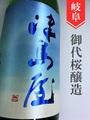 津島屋「吟風」純米 瓶囲い 720ml