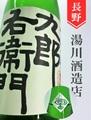 十六代九郎右衛門「夏生酒」特別純米生 1.8L