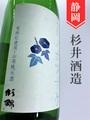 杉錦「S・EDO」純米 1.8L