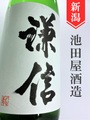 謙信 純米吟醸★ひやおろし★ 1.8L