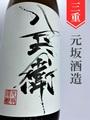 酒屋八兵衛 純米 1.8L