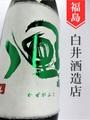 風が吹く 山廃純米吟醸生(緑ラベル)1.8L