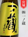 一ノ蔵 山廃純米大吟醸 1.8L