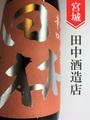 田林 山廃辛口特別純米 1.8L
