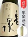 亀泉「貴賓」純米大吟醸 1.8L