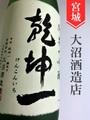 乾坤一「雄町」純米大吟醸 1.8L