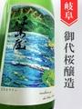 津島屋外伝「der Vater Rhein PerlWine」純米無濾過生原酒 ワイン酵母仕込 1.8L