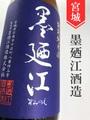 墨廼江 特別純米 1.8L