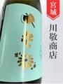 黄金澤「斧琴菊(よきこときく)」純米大吟醸 1.8L