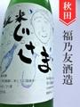 福乃友「じさま☆白」純米活性にごり酒 1.8L