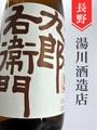 十六代九郎右衛門「秋あがり」山廃純米★ひやおろし★1.8L