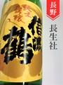 信濃鶴 純米大吟醸無濾過生原酒 1.8L