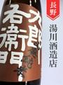 十六代九郎右衛門 山廃純米無濾過生原酒★しぼりたて★1.8L