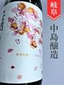 小左衛門「桜ラベル」純米吟醸無濾過生おりがらみ 1.8L