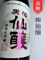 黒松仙醸「proto type」純米大吟醸 1.8L