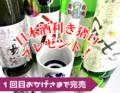 宅飲み応援セット1回目720ml×4本(利き猪口プレゼント付き)