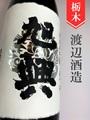 旭興「愛山」純米大吟醸 1.8L