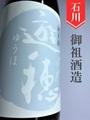 遊穂「ゆうほのしろ」純米生原酒にごり酒★しぼりたて★720ml