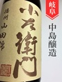 小左衛門「完全発酵+17」山廃純米 720ml