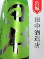 田林 純米吟醸★ひやおろし★1.8L
