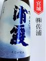 浦霞 純米生 1.8L