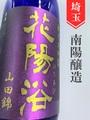 <今だけ!?>花陽浴「山田錦40」純米大吟醸生原酒 1.8L