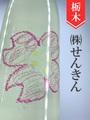 仙禽「さくら」1.8L