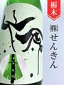 モダン仙禽「無垢」中取り無濾過原酒 1.8L