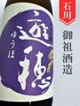 遊穂 純米吟醸無濾過生原酒 1.8L