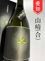 奥「十年低温熟成」純米吟醸原酒 720ml