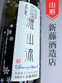 雅山流「別誂/冬」純米吟醸 720ml