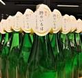 宮城の新酒米「吟のいろは」