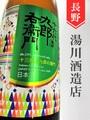 十六代九郎右衛門「十三度台」山廃純米原酒 720ml