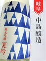 小左衛門「裏夏吟」純米吟醸生 1.8L