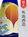 燦爛「夏さんらん」純米吟醸 720ml