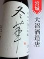 乾坤一「冬華」純米吟醸原酒 1.8L