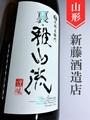 裏・雅山流「楓華」純米無濾過生詰 1.8L