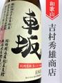 車坂「魚に合う吟醸酒」吟醸 1.8L