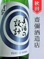 美酒の設計(火入れ)純米吟醸無濾過原酒1.8L
