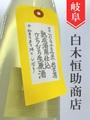 達磨正宗「ぴちぴち生原酒」熟成酒用五段仕込み純米酒 720ml