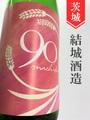 富久福「michiko90/雄町」純米生原酒 1.8L
