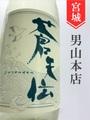 蒼天伝 純米大吟醸無濾過生原酒 720ml