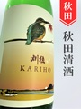 刈穂「秋kawasemi」純米吟醸 1.8L