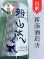 雅山流「影の伝説〈美山錦〉」大吟醸無濾過  720ml