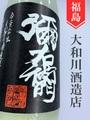 彌右衛門「別品」生★しぼりたて★1.8L