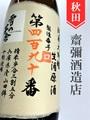 雪の茅舎「製造番号酒」純米大吟醸生原酒 720ml