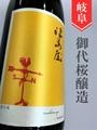 津島屋外伝「Nordwind(北の風)Perlwine」純米無濾過生原酒 ワイン酵母仕込み 1.8L
