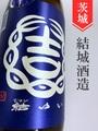 結「まっしぐら」純米吟醸亀口直汲み生原酒 1.8L