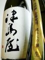津島屋「窮めの山田錦」純米大吟醸無濾過生原酒 1.8L