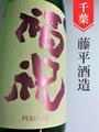 福祝「彗星」純米吟醸無濾過生原酒★しぼりたて★1.8L